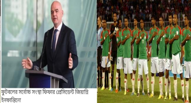 ফুটবলের রাজধানী বাংলাদেশ  বললেন ফিফা প্রেসিডেন্ট!